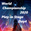 Worlds2020 Play-in Stage Day4 【対戦結果まとめ】