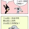 【クピレイ犬漫画】頑張れ、うなぎ屋