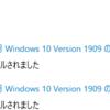 2020年4月Windows Update、いろいろあるなぁ