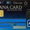 登録するポイントサイトと準備するクレジットカード
