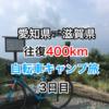 往復400km 自転車キャンプ旅 3日目【Bicycle trip Third day】