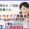 足立区西新井駅東口:石川土地家屋調査士・行政書士・海事代理士事務所です!
