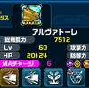 【ガンダムウォーズ】「イベントミッション!決戦!」の攻略法