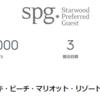 SPG/マリオットのプラチナ会員に昇格?私はSPGアメックスのなんちゃってゴールドなのにいいんですか?