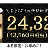 【速報】24,320ポイント+11,000ポイント楽天ゴールドカード!
