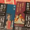 連休は読書、石平さんの三国志解説