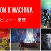 やめ時が見つからない!『DAEMON X MACHINA(デモンエクスマキナ)』感想・レビュー