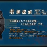 【探偵撲滅】ショートストーリー「老師探偵は自白《こく》られたい」を公開!