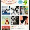 世田谷アートフリマつながり展2020
