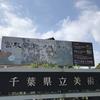 2019年5月4日(土)/千葉県立美術館/千葉市美術館/江戸東京博物館/他