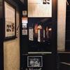 ジョンレノン・イン・ジャパン①【樹の花】/ John Lennon in Japan - Kinohana (Ginza, Tokyo)