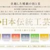 『日本伝統工芸展』(本展)に初入選しました