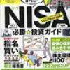 3月5日に開催された「ネットでNISAフォーラム in Tokyo」会場レポートが公開されています