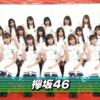 欅坂46 CDTV『世界には愛しかない』パフォーマンス映像公開!