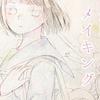 【透明水彩メイキング】オリジナルの少女描いてみた【前篇】