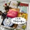 【六花亭】ロールケーキが主役★7月の通販おやつ屋さんが届きましたー(*´﹃`)【北海道お取り寄せスイーツ】