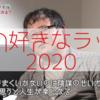 2020年 ラップミュージックin JAPAN ベスト10 前篇