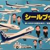 【子連れマイラー必携】ANA・JAL公認シールブック