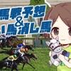 【超簡易ver】2/23新馬戦予想と狙い馬消し馬【新馬戦予想ブログ】