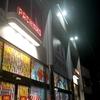 夜から横浜市のアマテラスに行ってみました。1月30日