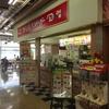 京急・駅名に英文がある「YRP野比駅」って?