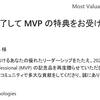 Microsoft MVP Award renewal