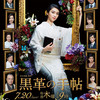 武井咲の黒革の手帖が視聴率11.7%!感想は意外に着物が似合うし悪女の迫力があった。