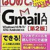 「エキサイトメール」終了のお知らせ