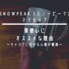 snow peak(スノーピーク)のマグは日常使いにオススメ【キャンプしない僕が解説】
