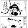 四コマ vol.3
