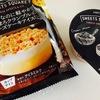 ロッテ「SWEETS SQUARE 濃密なのに軽やかほろほろクランブルのチーズケーキアイス」を買ってみた!