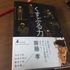 齋藤孝『くすぶる力』を読んで 〜くすぶりの時代を経験することが強いエネルギーになる〜