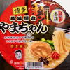 博多長浜屋台やまちゃん とんこつラーメン(日清食品)