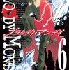 BLOODY MONDAY 第6巻