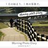 #9 Morning Photo Diary〜わんこ・にゃんこ・ぬこ〜