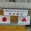 『平成29年度(第69回)長崎県高等学校総合体育大会』 柔道競技(総合成績)