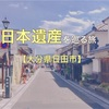 日本遺産を巡る旅☆大分県日田市で江戸時代にタイムスリップ!