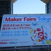 Maker Faire Tokyo 2016レポ