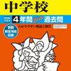 ついに東京&神奈川で中学受験解禁!本日2/2 17時台にインターネットで合格発表をする学校は?
