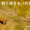 『無料フリーBGM素材紹介』ほのぼのとした日常サウンド「釣り具をもった男の子」