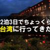 【海外旅行記】ちょっくら台湾行ってきた【九份・夜市】