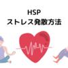 HSP保育士 過去に仕事でモヤモヤした時のストレス発散方法
