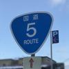 北海道(道南) 交通道路紹介【国道五号線】