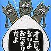 【おすすめ絵本】『オニじゃないよ おにぎりだよ』シゲタサヤカ