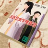【読書】川瀬七緒さんの「法医昆虫学捜査官」シリーズを読んでみた。