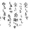 斉藤一人さんの『天国言葉』を唱えてみたら