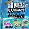 琵琶湖プロガイドのシークレット情報満載「琵琶湖リサーチザムービー7」発売開始!
