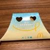 【マクドナルド】恋の三角チョコパイに新作きたー!恋みくじ付きの「三角チョコパイ バニラ味」を実食してみた!