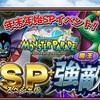 【イベント情報】魔王強敵!第二弾と探検SP