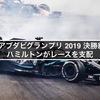 F1 アブダビグランプリ 2019 決勝結果 ハミルトンがレースを支配